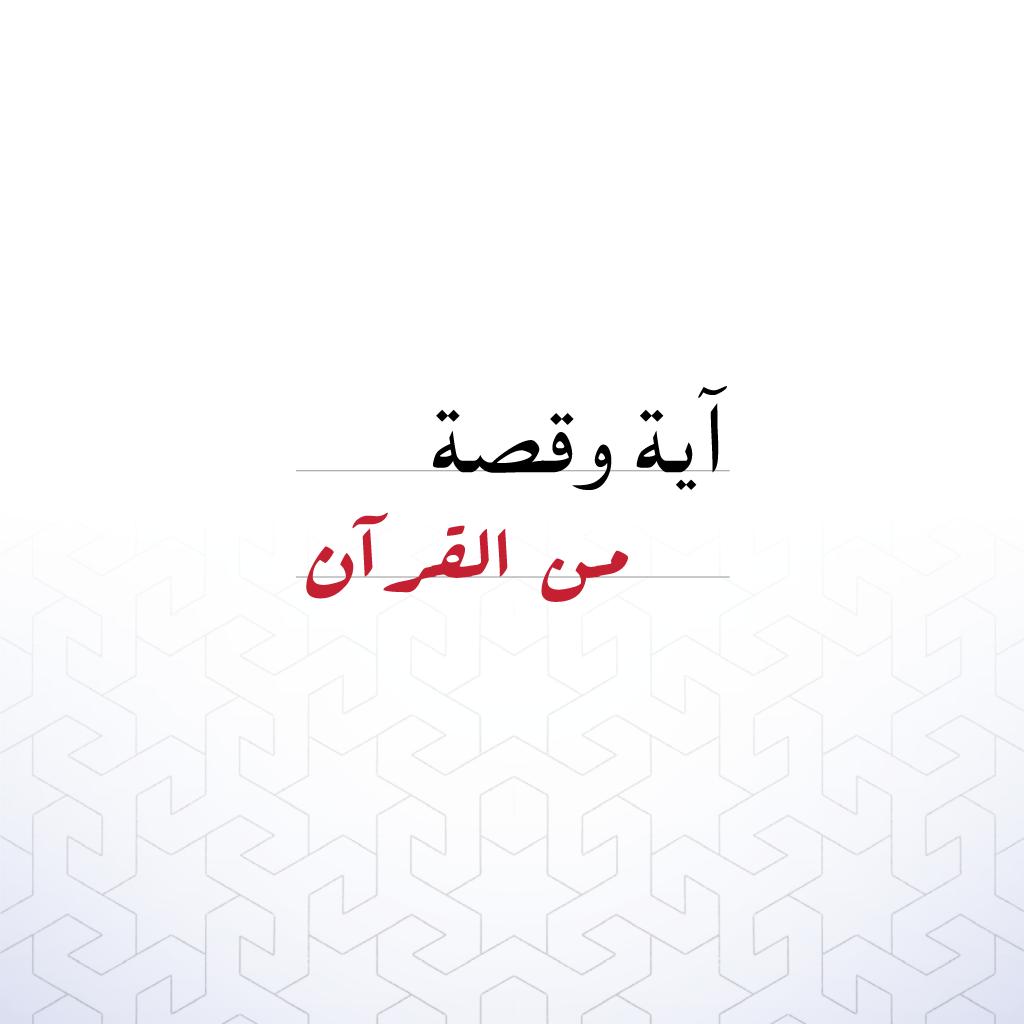 آية وقصة من القرآن