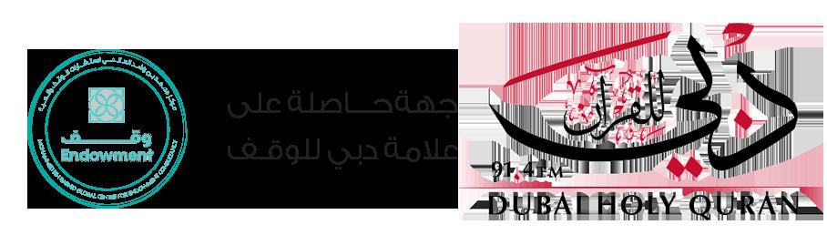 إذاعة دبي للقرآن
