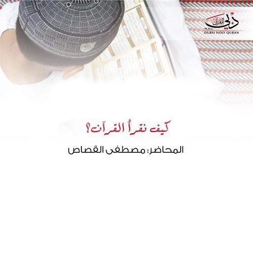 كيف تقرأ القرآن