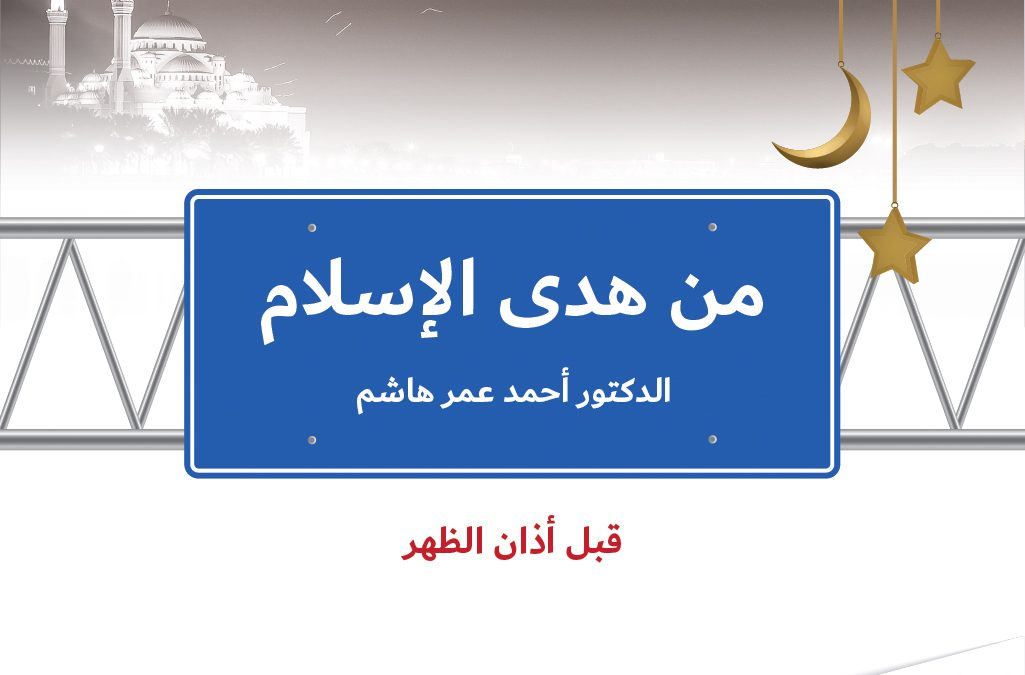 من هدى الاسلام