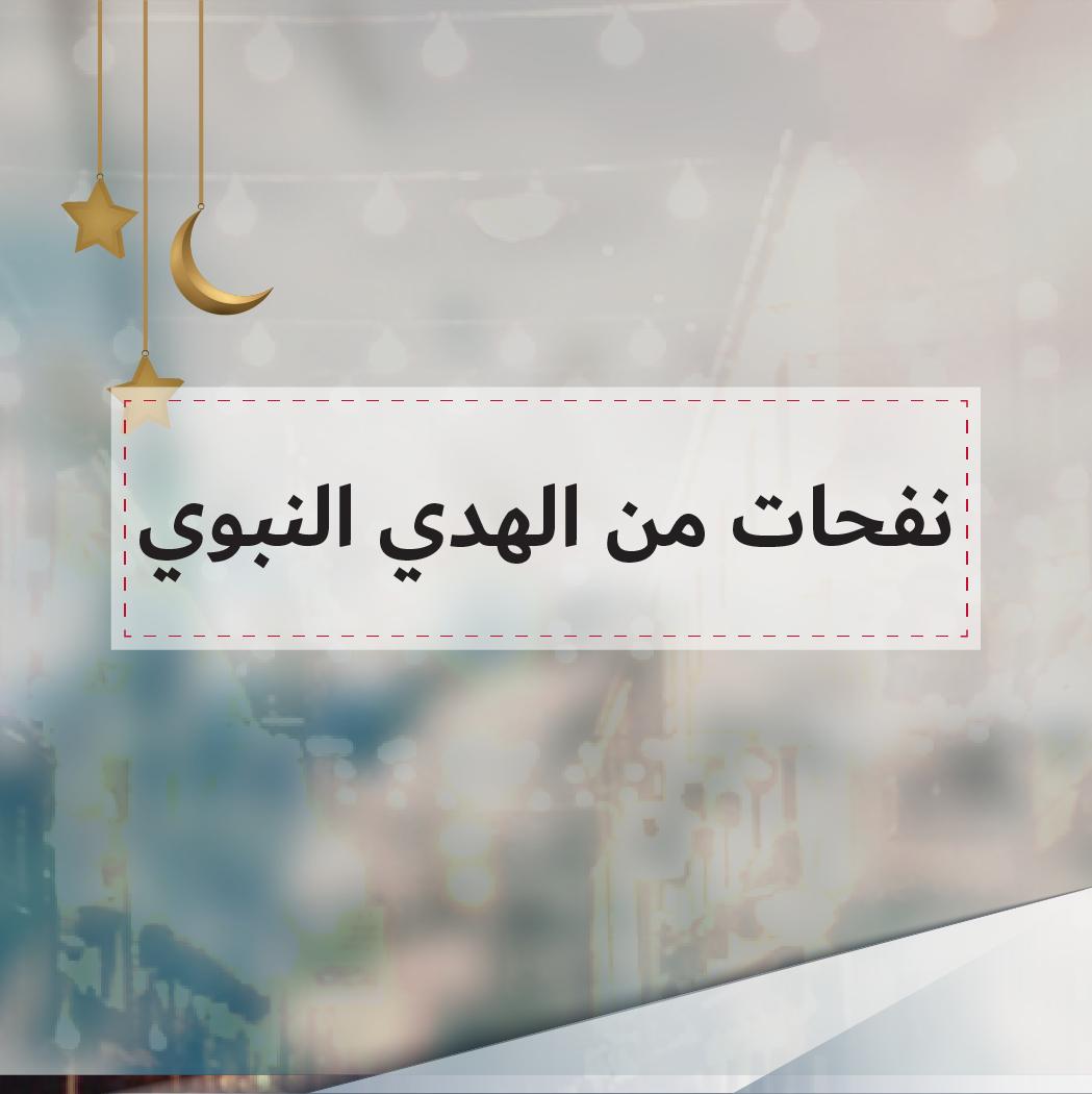 برنامج نفحات من الهدي النبوي