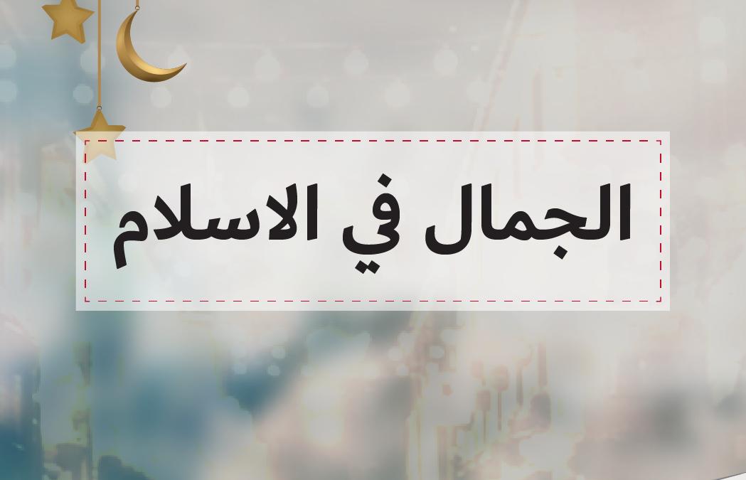 الجمال في الاسلام